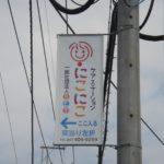 白井の訪問介護 にこにこケアステーション 電柱広告が設置されました!